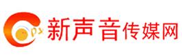 新声音传媒网